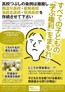 廃校計画撤回ビラ_表 (2)