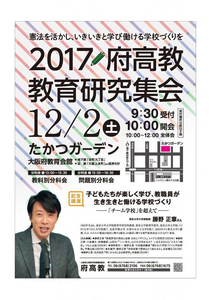 1st_教研ポスター2017 (3)_2