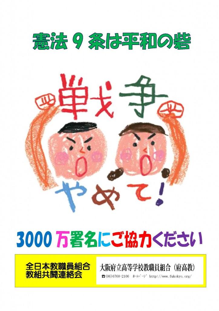1801 戦争やめてポスター(府高教)