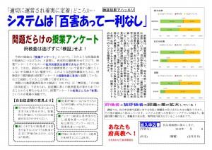 180213評価育成討議資料(完成版) _2