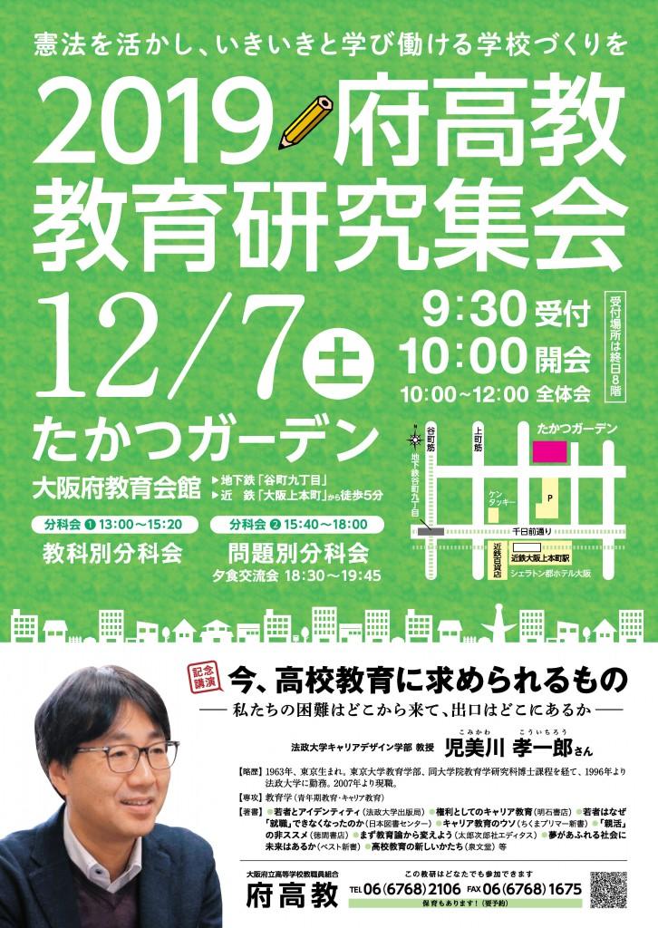 教研ポスター2019