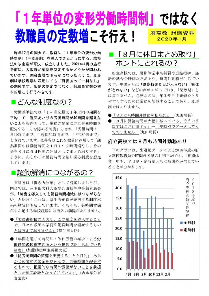 200111 変形労働時間制・府高教討議資料_1