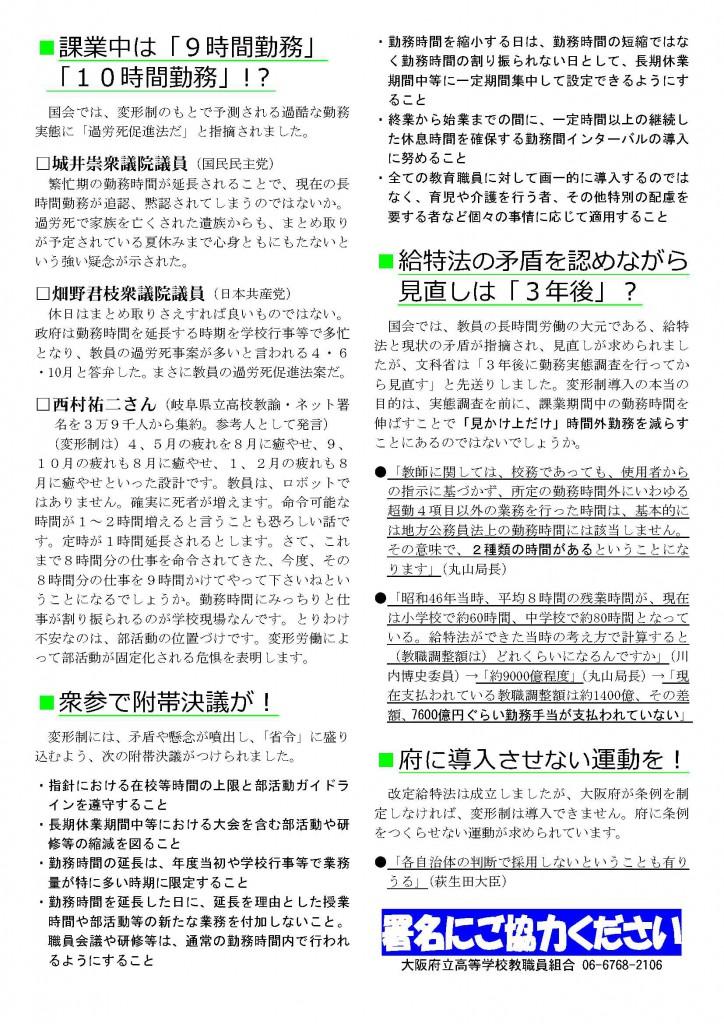 200111 変形労働時間制・府高教討議資料_2