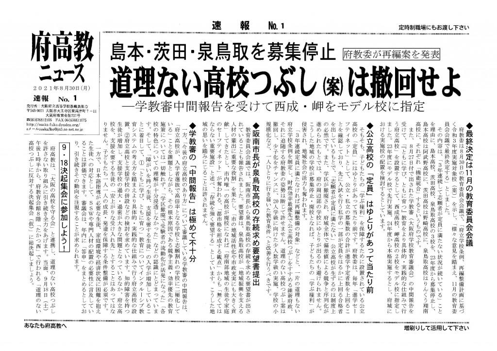 210830 速報(高校つぶし発表ver2.0)
